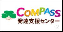 compass発達支援センター