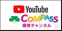 You Tube COMPASS療育チャンネル