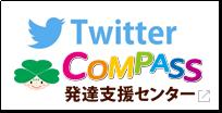 Twitter COMPASS発達支援センター