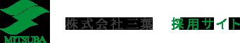 株式会社 三葉 求人サイト